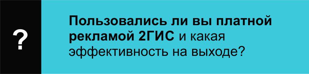 Эффективность рекламы 2ГИС/ блог майк.рф