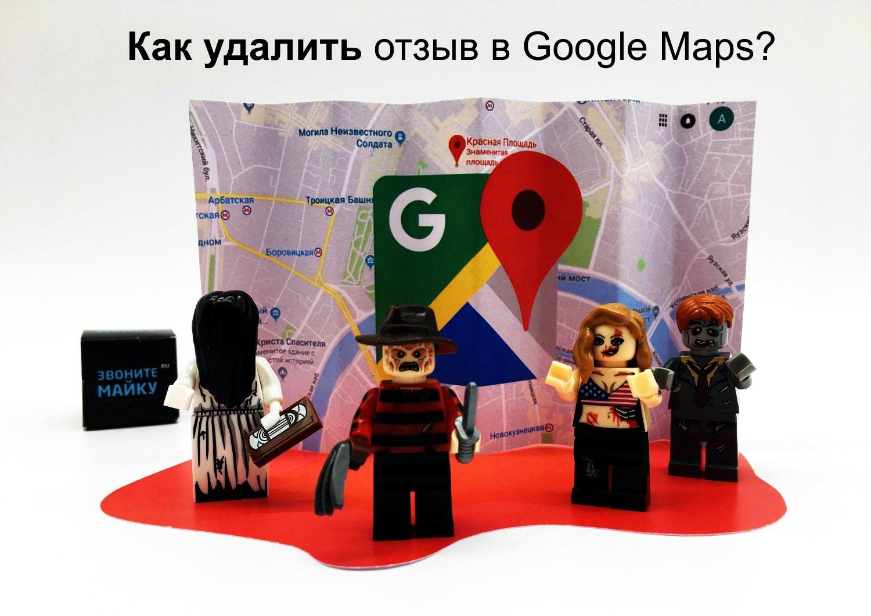 Как удалить отзыв на Гугл Картах?