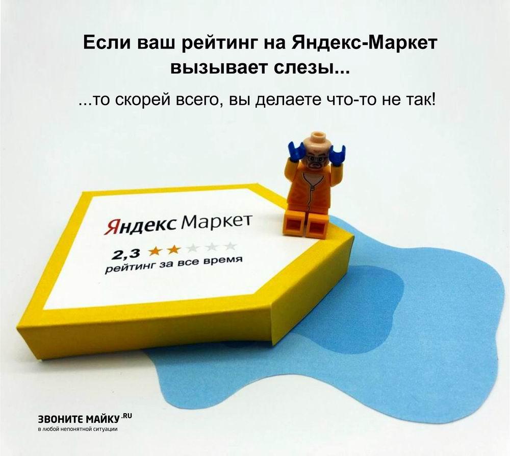 Рейтинг на Яндекс-Маркет