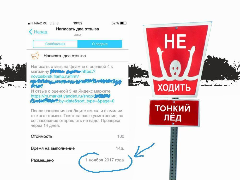Что будет, если заказать отзывы Яндекс-Маркет на бирже