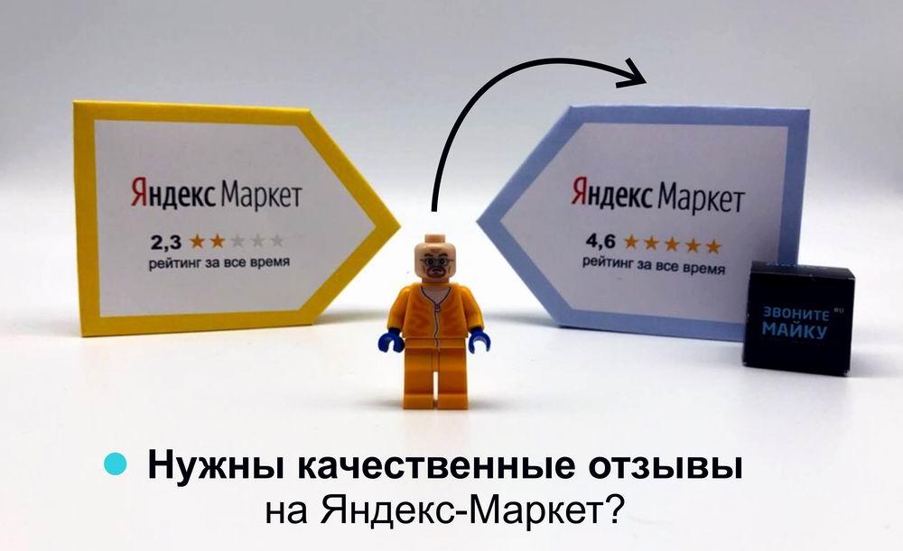 Купить отзывы на Яндекс-Маркет