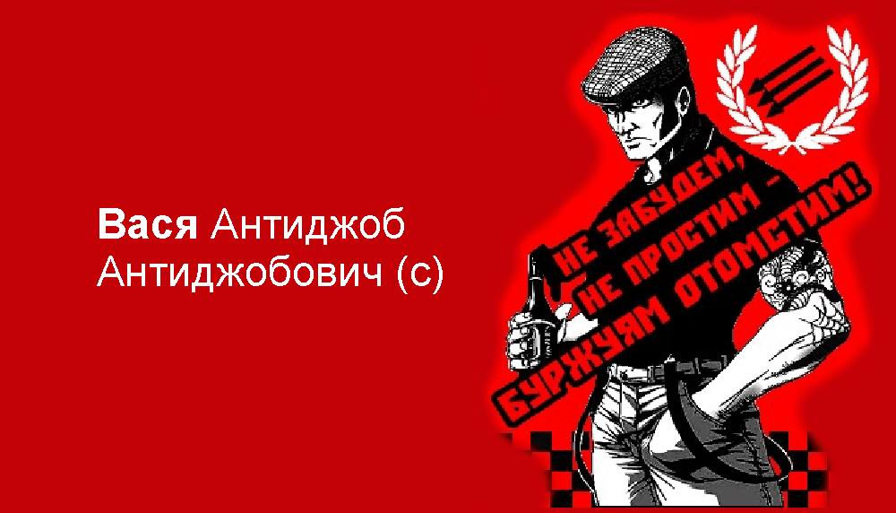 Анархия и антиджоб. Все про владельцев antijob.ru
