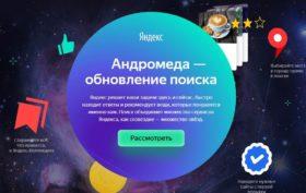 Алгоритм Андромеда от Яндекс