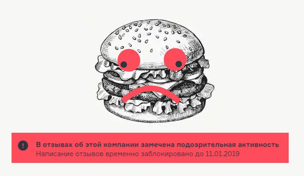 Фламп заблокировал 2 ресторана Black Star Burger за подозрительную активность