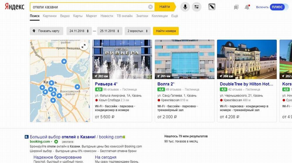 Вывод в поиске Яндекса отелей