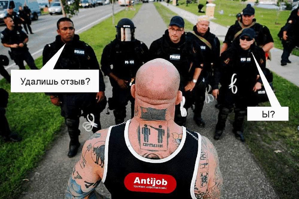 Удар по репутации Антиджоб