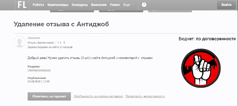 Заказ на fl.ru - удалить отзыв с антиджоб