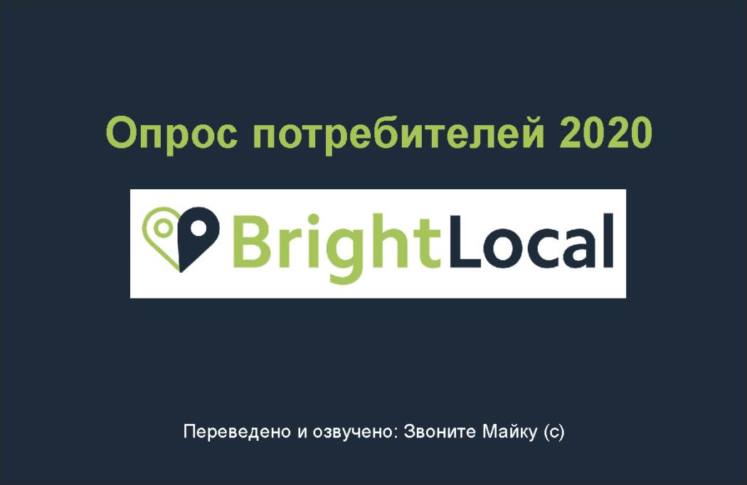 BrightLocal исследование 2020