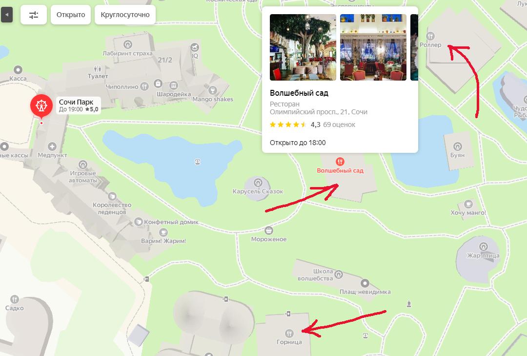 Карта кафе Сочи Парка